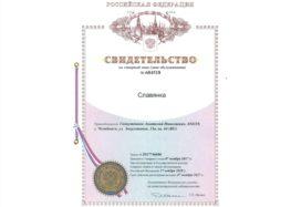 свидетельство о регистрации ТМ славянка